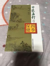 中医五行与四季保健