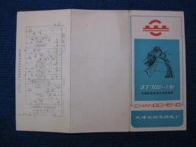 【说明书】JT702—1型长城牌晶体管台式收音机