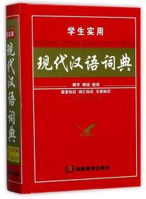 学生实用现代汉语词典 尔雅辞书编委会 湖南教育出版社 9787553922812