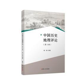 中国历史地理评论(第2辑)钱杭