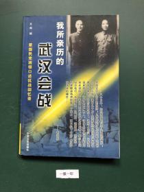 原国民党将领口述抗战回忆录