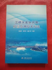 三峡水库水环境质量监测技术方法