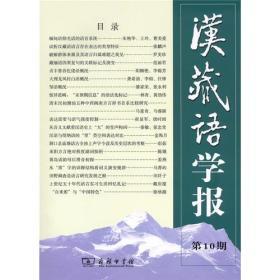 汉藏语学报(第10期)