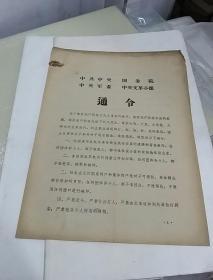 1967年6月6日中共中央、国务院、中央军委、中央文革小组通令