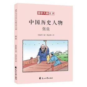 国学大师点评中国历史人物:张良