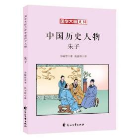 国学大师点评中国历史人物-朱子