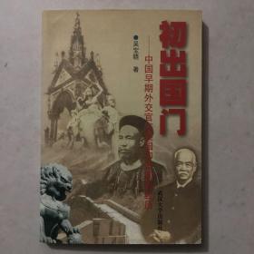 初出国门——中国早期外交官在英国和美国的经历,