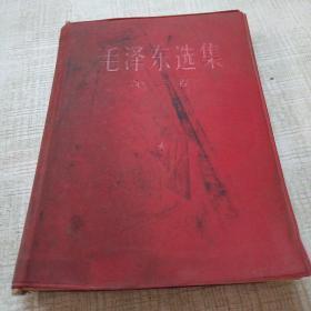 毛泽东选集(三)红塑皮