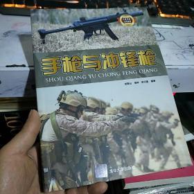 手枪与冲锋枪/武器装备百科典藏