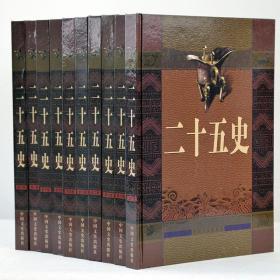 二十五史精编精装16开10册 中国文史出版社历史知识读物
