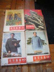 连环画报1977年3,4,9,10期(4本合售,7-8品)