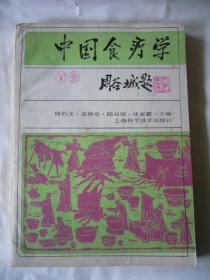 中国食疗学 书名题字:周谷城