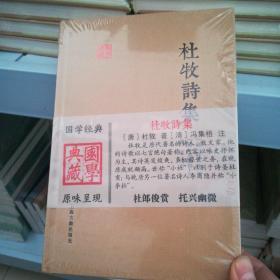 国学典藏:杜牧诗集