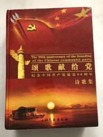 颂歌献给党&纪念中国共产党建党90周年&诗歌集&红色收藏&红色书刊&包邮