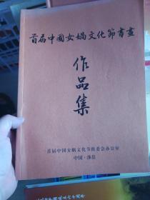 首届中国女娲文化节书画作品集  (16开,铜版纸,印刷精美!)