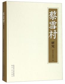 蔡雪村研究