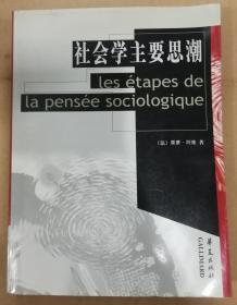 社会学主要思潮
