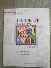社会工作伦理实务工作指南(第七版)