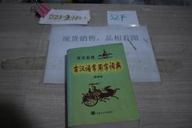 学生实用 古汉语常用字词典
