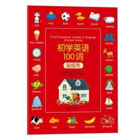 初学英语100词贴纸书
