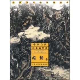 中國當代山水畫經典:范揚卷