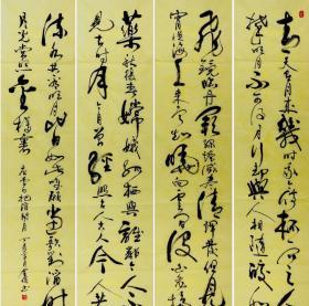 【保真】河南省书协会员、书法名家高全保草书四条屏:李白《把酒问月》