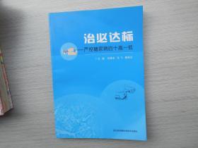 治必达标——严控糖尿病的十高一低(16开平装1本全新正版)