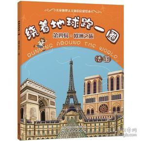 绕着地球跑一圈 第4辑·欧洲之旅 法国幼儿图书 早教书 故事书 儿童书籍 稚子文化  编绘