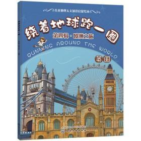 绕着地球跑一圈. 第四辑,欧洲之旅. 英国