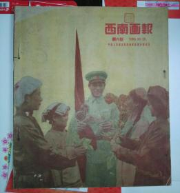西南画报第六期(国庆大阅兵,抗美援朝,解放西藏,林彪等)