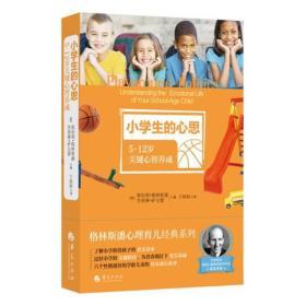 小学生的心思:5~12岁关键心智养成
