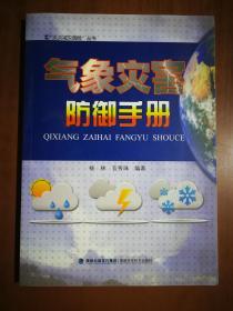 气象灾害防御手册9787533536923