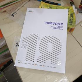 新东方      中国留学白皮书