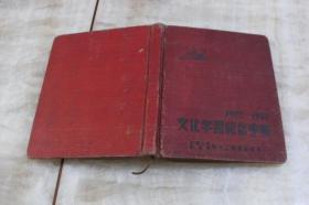 1952—1953 文化学习纪念手册(使用过的笔记本  硬精装36开左右  有描述有清晰使用供参考)