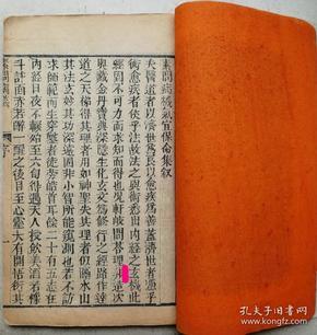希见…明·万历二十九年(1601)金·刘完素撰、明·吴勉学校大开本原装木刻线装书《素问病机气宜保命集》卷首至上集一册全