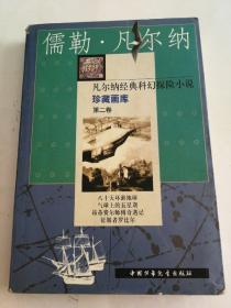 儒勒凡尔纳经典科幻探险小说珍藏画库第二卷