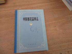 中国棉花品种志