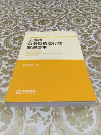 上海市公务员依法行政案例读本