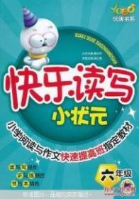 优博书系.快乐读写小状元:(6年级)