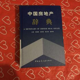 中国房地产辞典