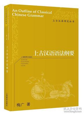 新书--上古汉语研究丛书:上古汉语语法纲要(精装)