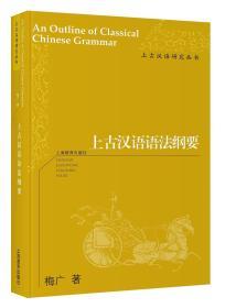 正版】上古汉语语法纲要