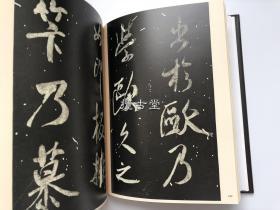 【补图C,勿拍】中国法帖全集 18册全 湖北美术出版社 2002年绝版书   仅剩一套