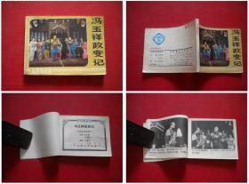 《冯玉祥政变记》,中国戏剧1984.8一版一印9品,931号,电影连环画