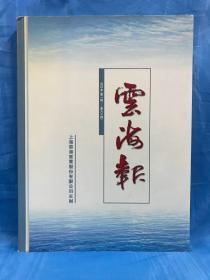云海报 合订本(第一期—第六十期) 1999—2004