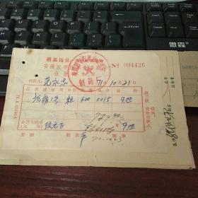 语录医药发票1971