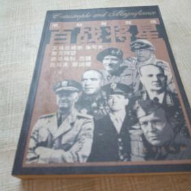 """百战将星——""""浩劫与辉煌""""系列丛书"""