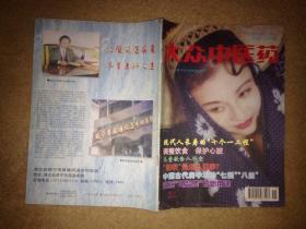大众中医药(1997——6)【双月刊】