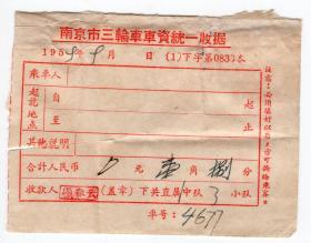 其它交通工具票-----1959年南京市三轮车