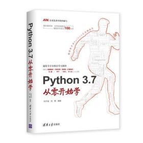 Python 3.7从零开始学